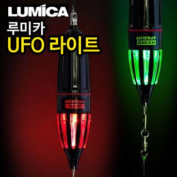루미카 UFO 라이트 /갈치집어등/ 5가지색상